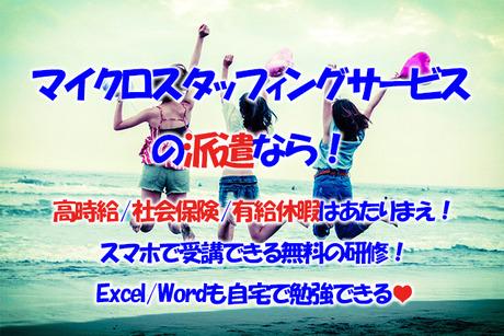 auショップ東松山スタッフ大募集! 時給1400円以上/交通費月額1万円まで支給