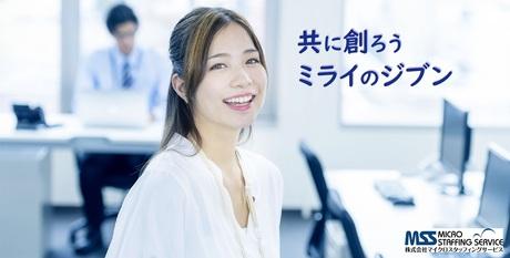 【沼田】コロナ禍でもシッカリ保障!安心して働けるドコモのスマホ販売!